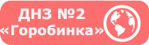 ДНЗ №2 Горобинка