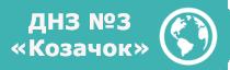 ДНЗ №3 Козачок