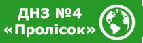 ДНЗ №4 Пролісок