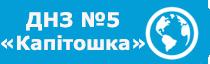 ДНЗ №5 Капітошка