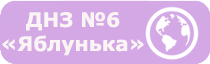 ДНЗ №6 Яблунька