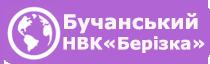 Бучанський НВК Берізка